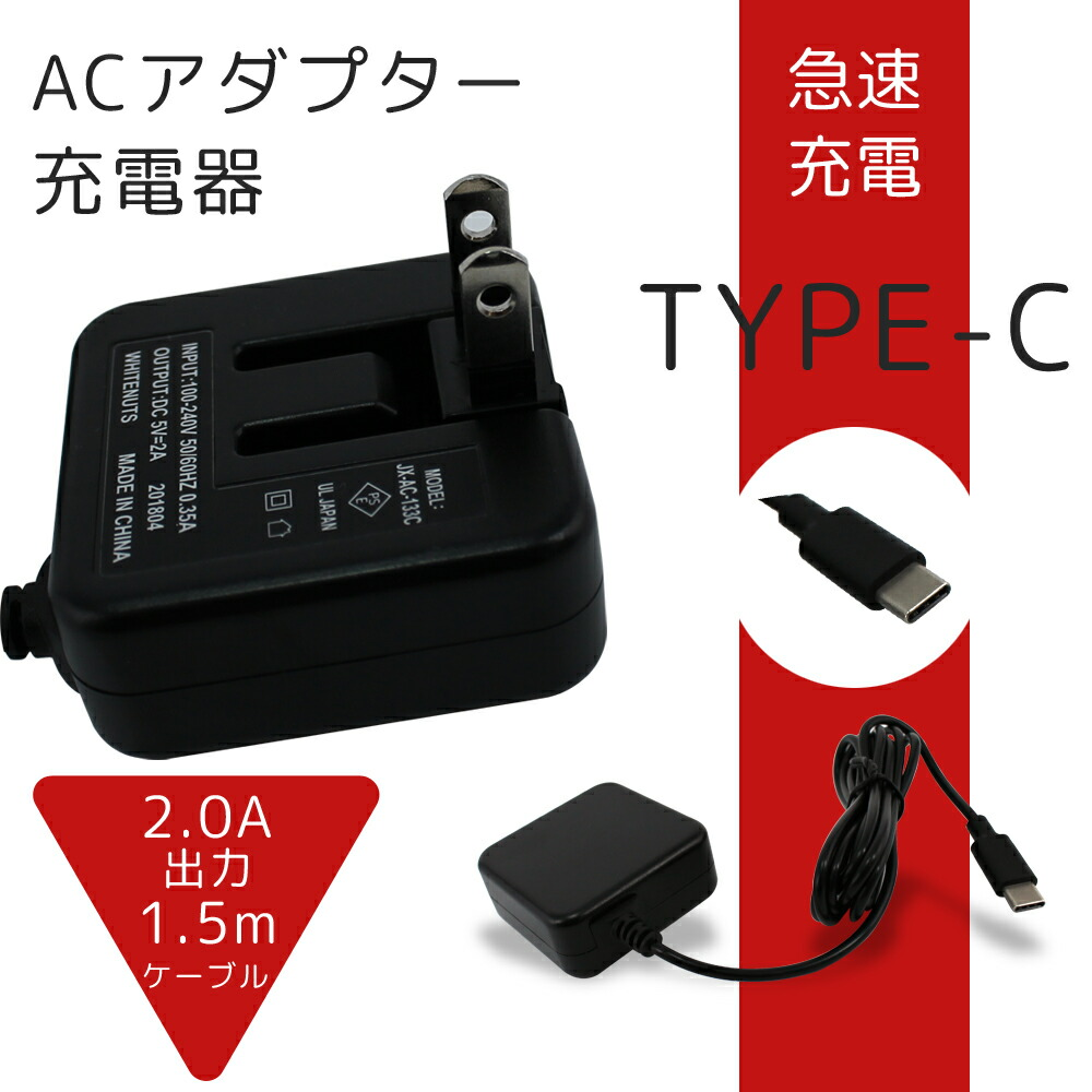 Type-C 急速充電
