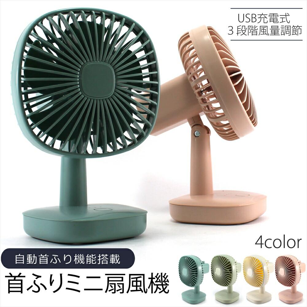 首振りミニ扇風機