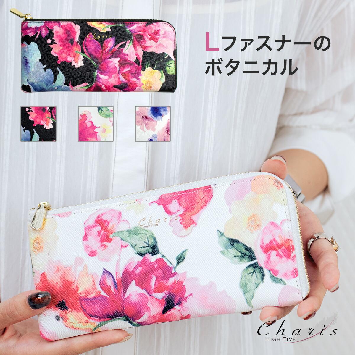花柄Lファスナー財布