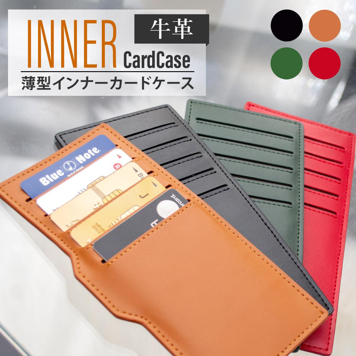 インナーカードケース