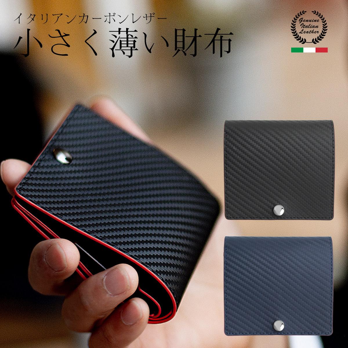 Carbonミニ財布