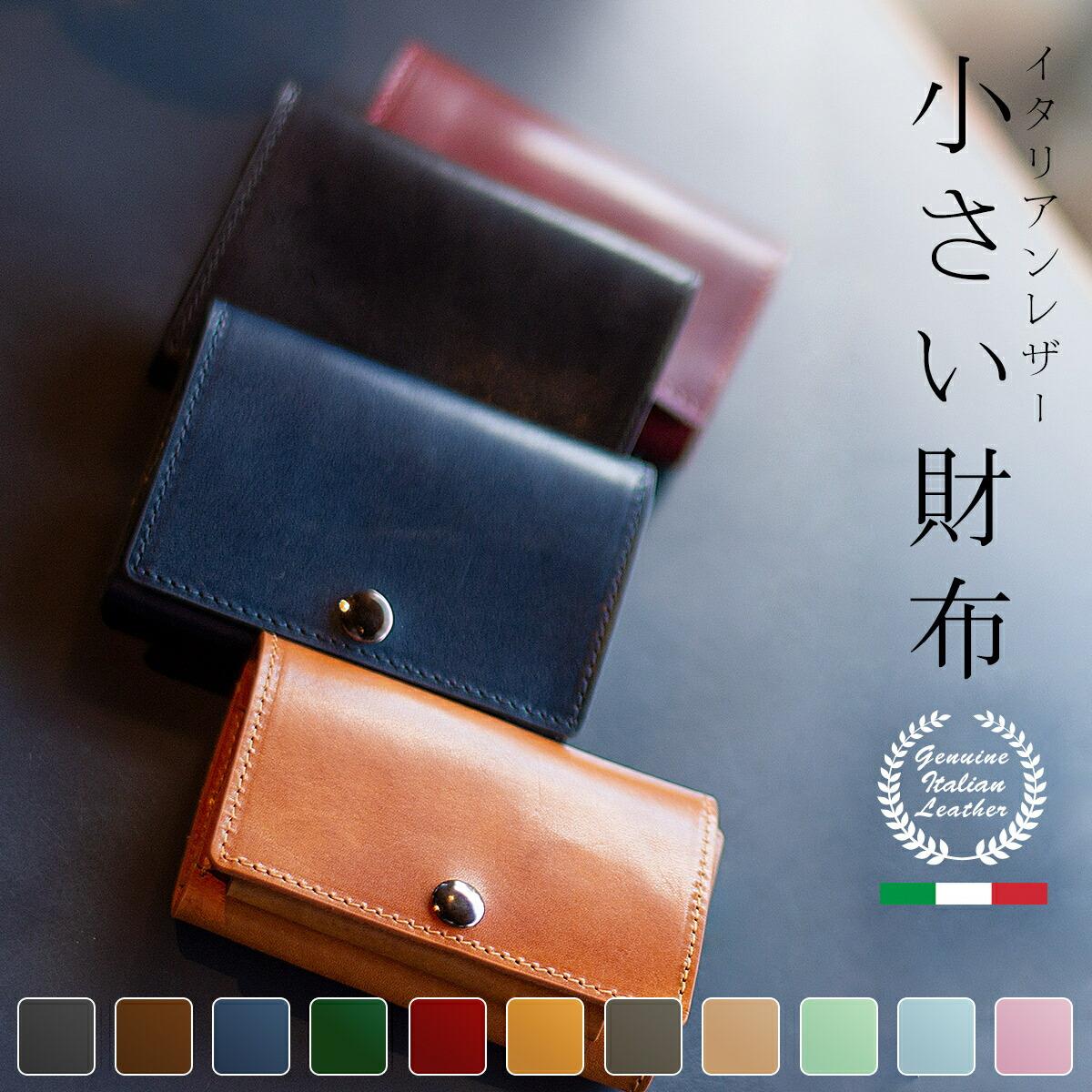 Italianミニ財布