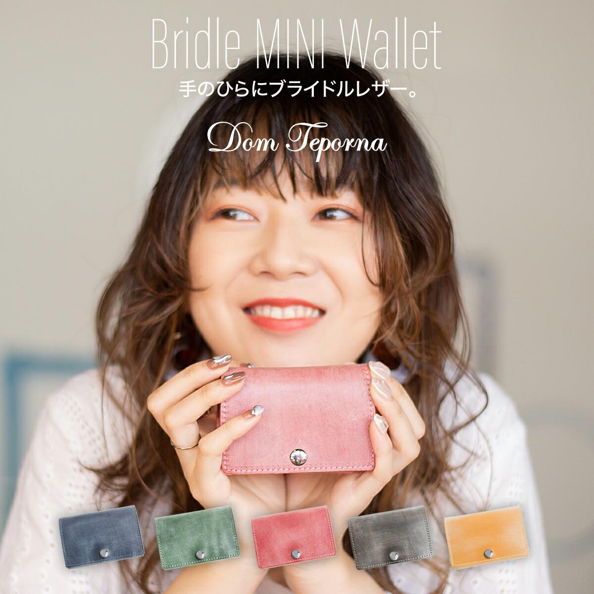 Bridleミニ財布