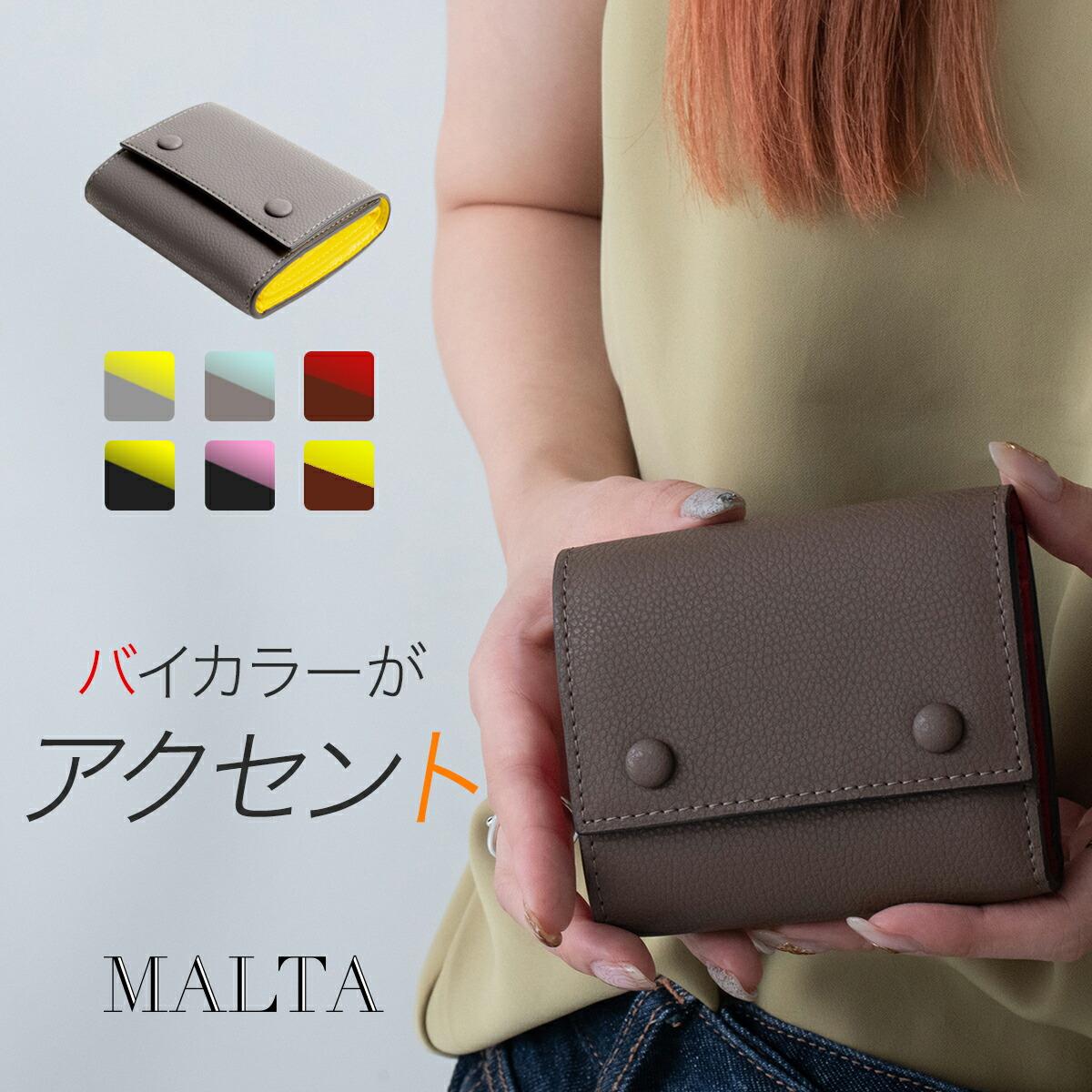ツートンミニ財布