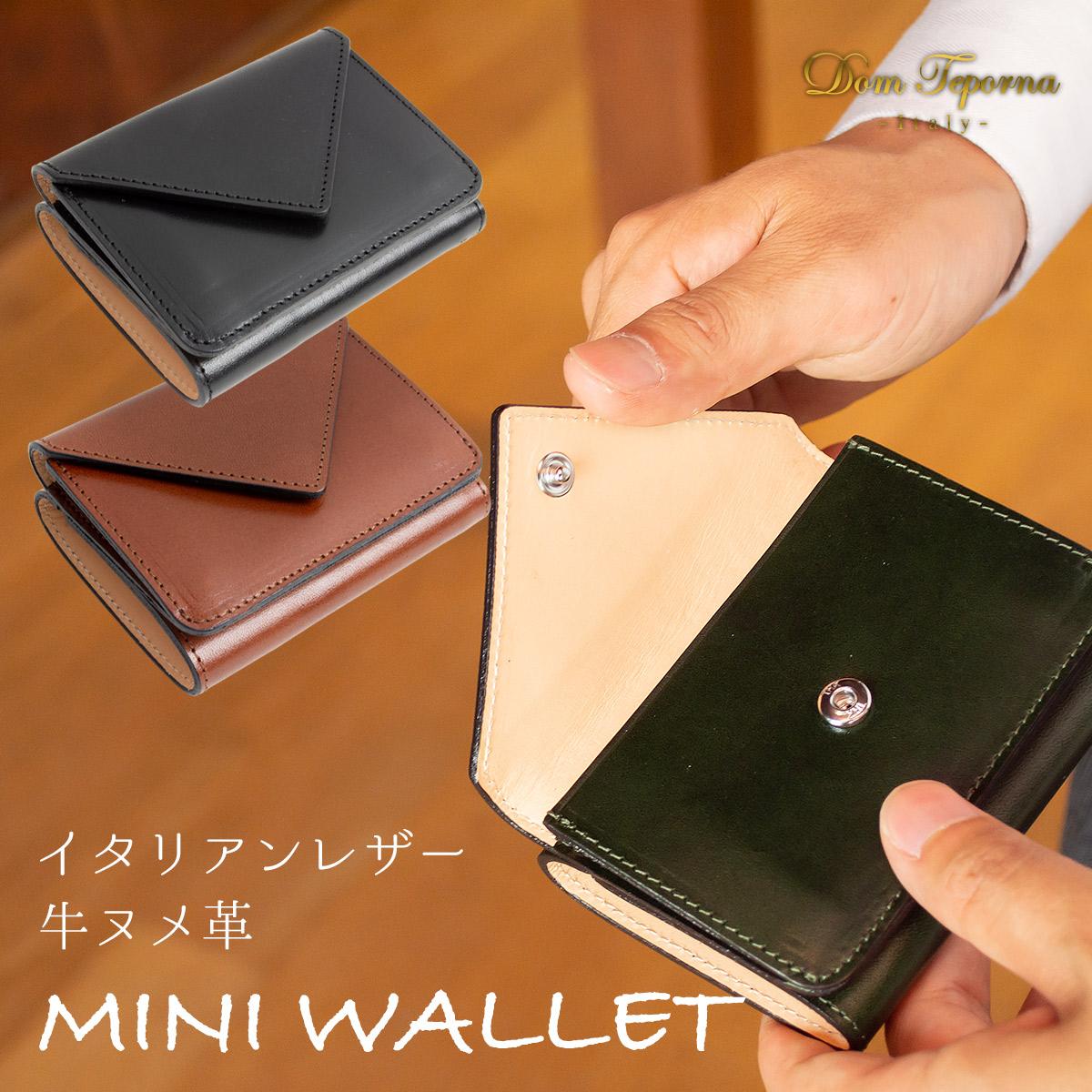 内ヌメミニ財布