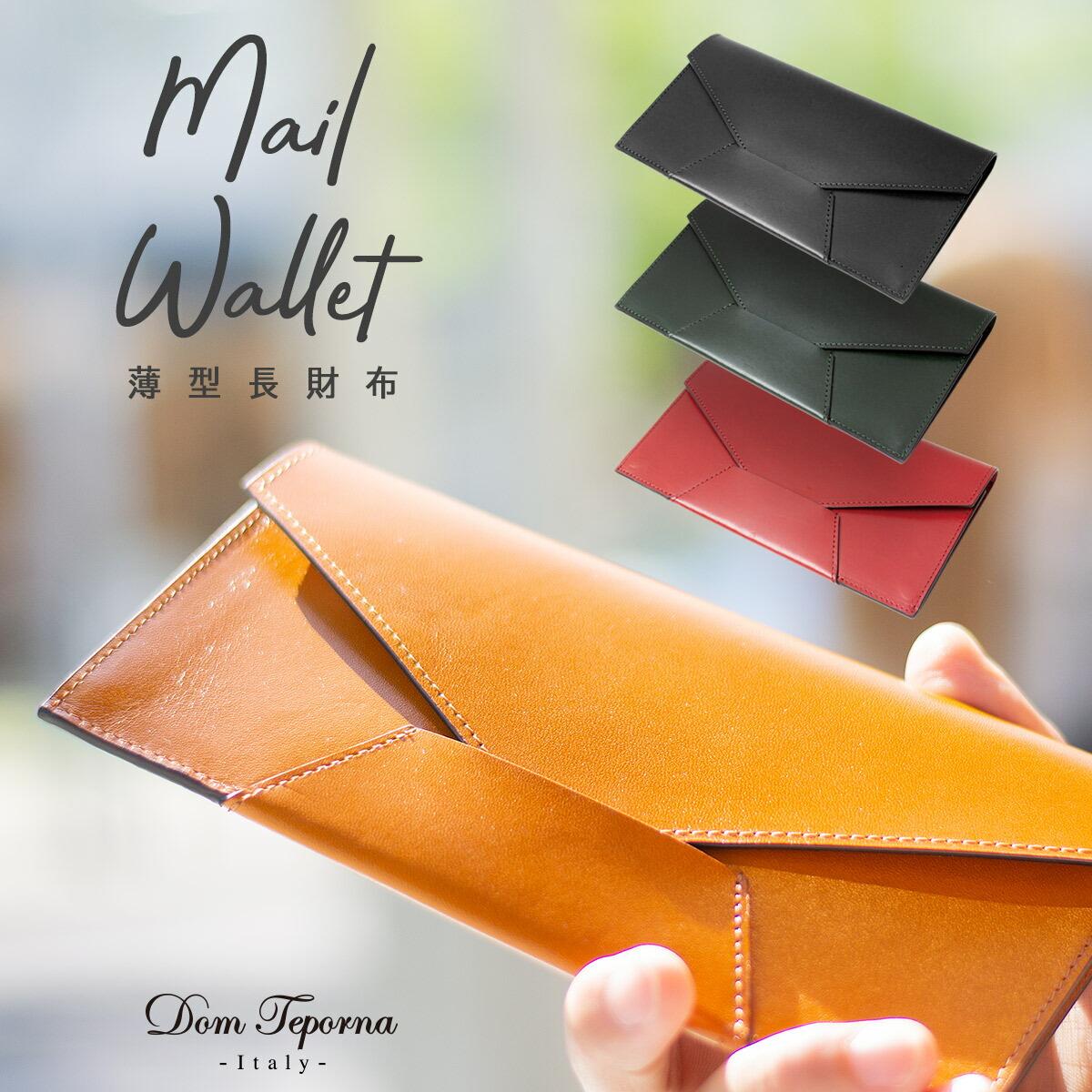 便箋型長財布