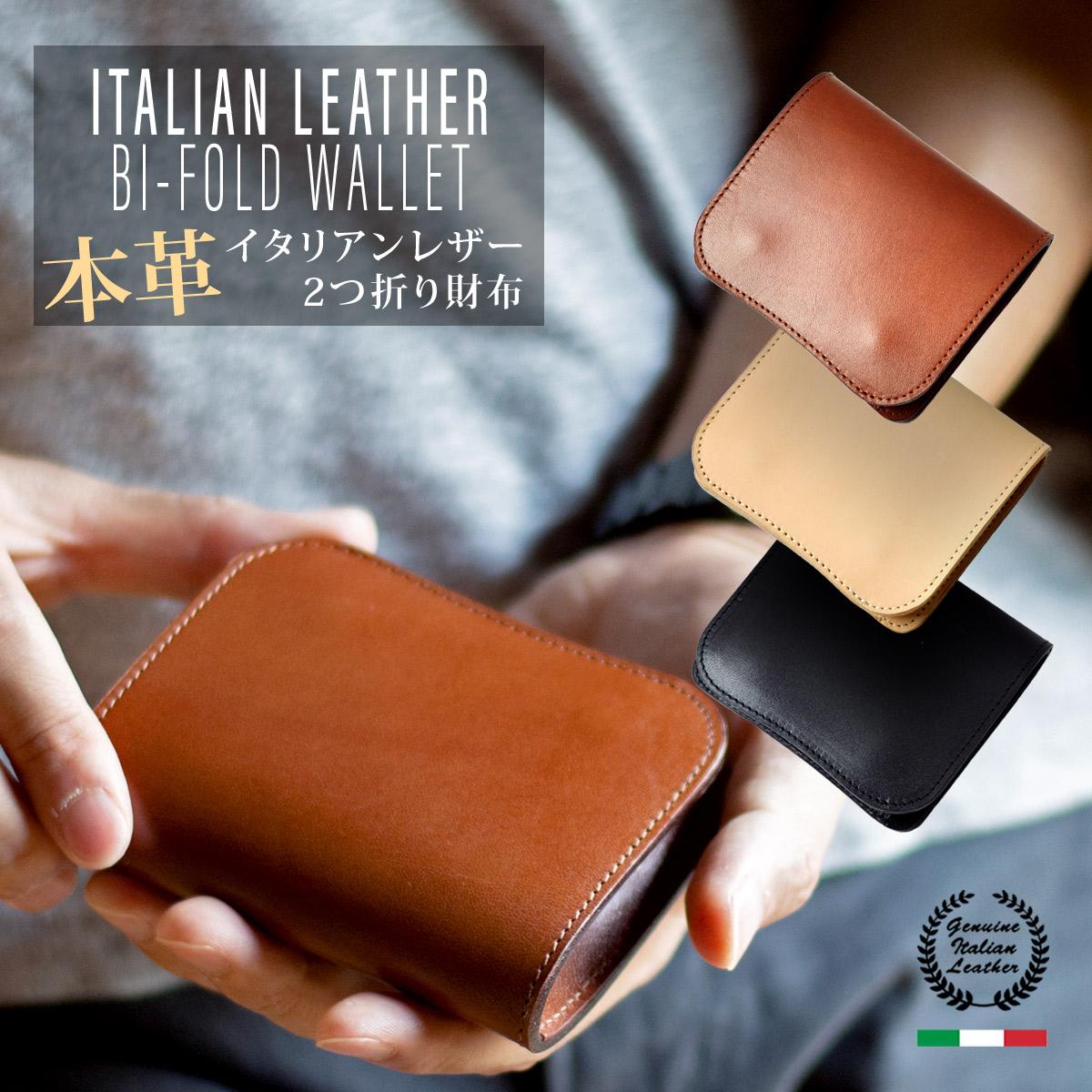 イタリアンエイジングミニ財布