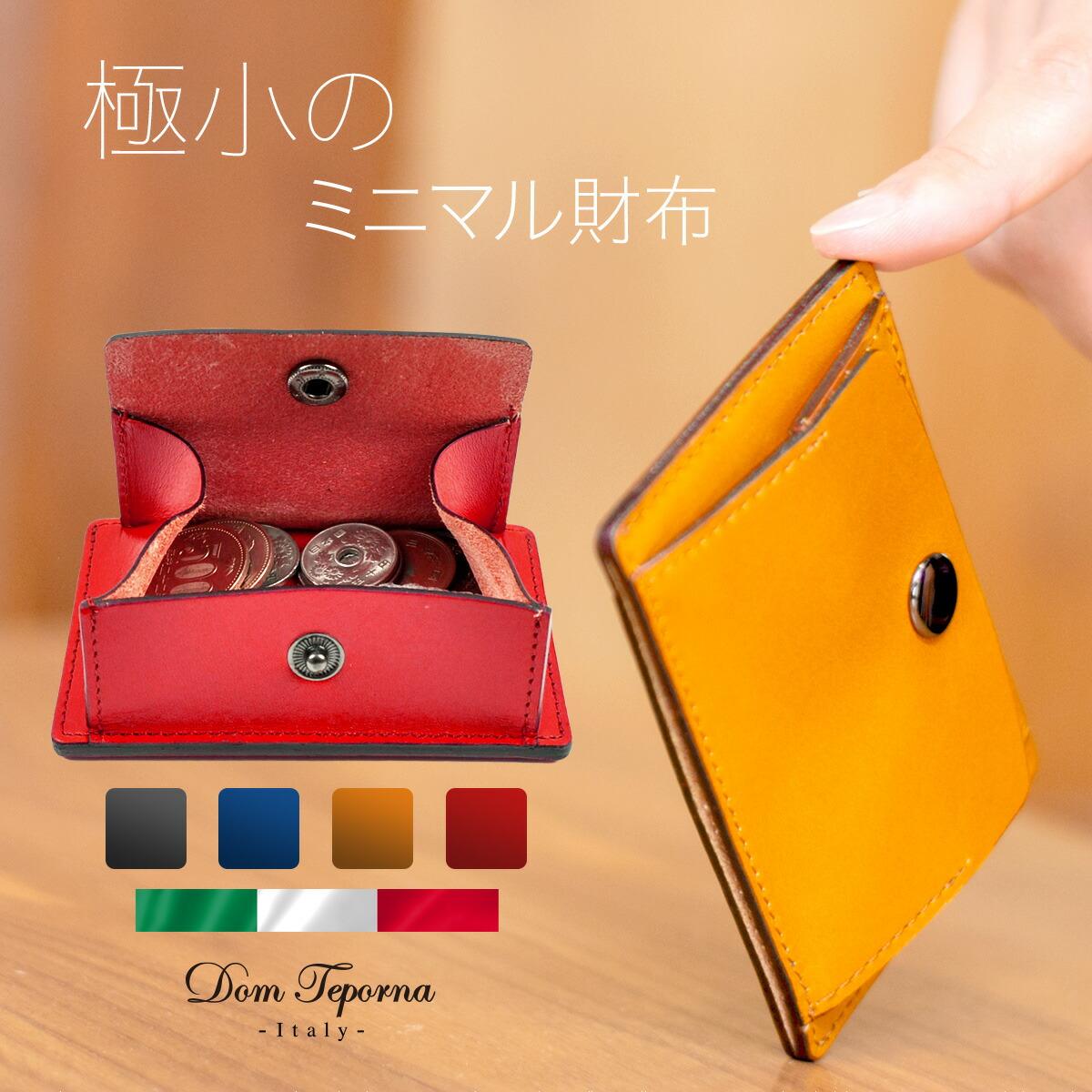 イタリアン極小財布