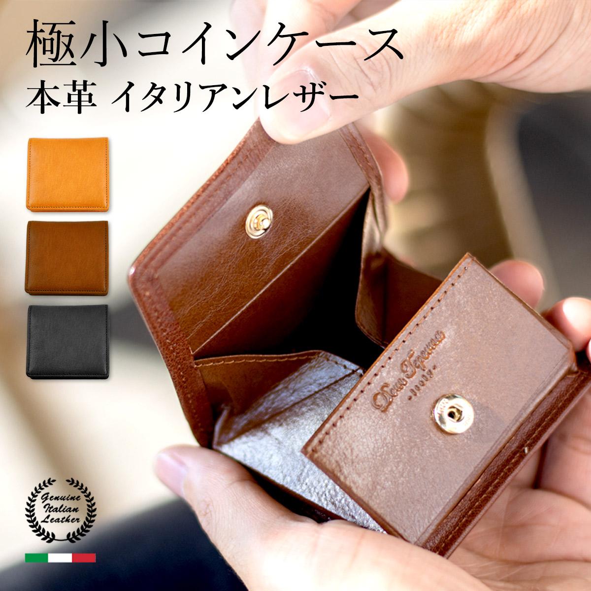 極小コインケース