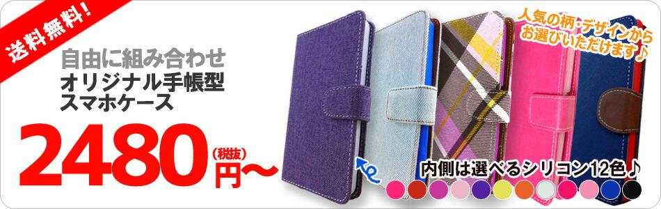 選べるシリコン手帳