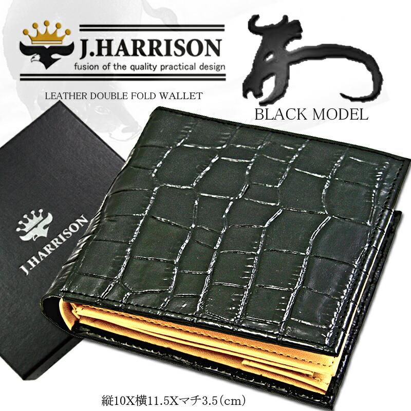 J.HARRISON牛革(床革)クロコ型押し・折札、カード、コイン入れ付財布(JWT-008BK)正規品