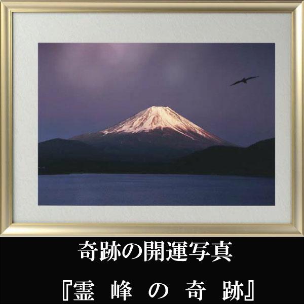 開運フォト 秋元 隆良『奇跡の写真 〜霊峰の奇跡〜』