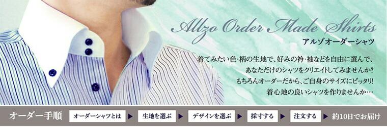 Allzo Order Made Shirts