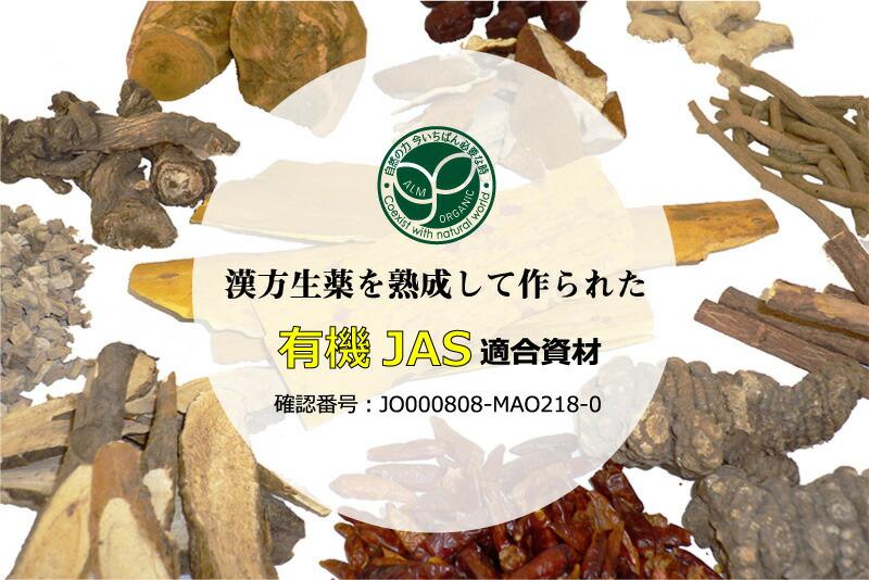 漢方生薬を熟成して作られた有機JAS適合資材