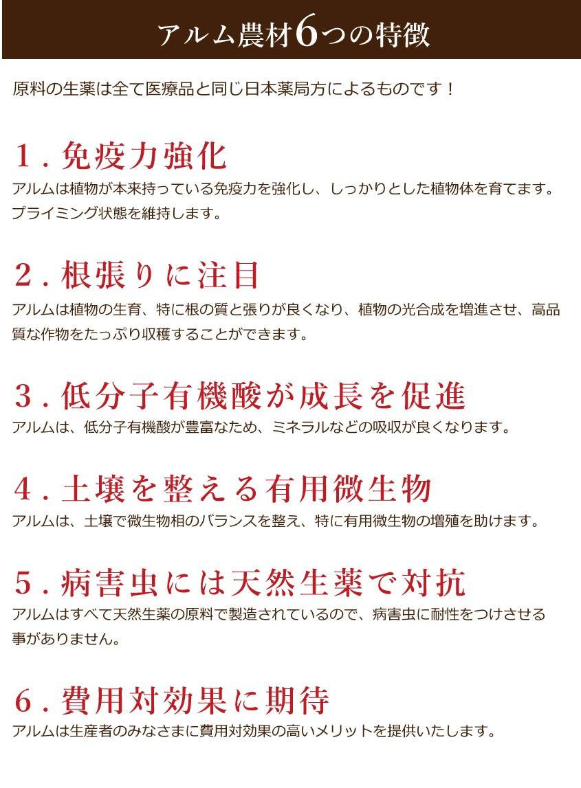 アルム農材6つの特徴