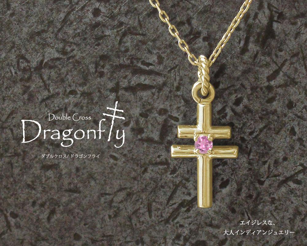 Double Cross(ダブルクロス)「生まれ変わる」 クロスネックレス  | 【楽天】ジュエリー工房アルマ