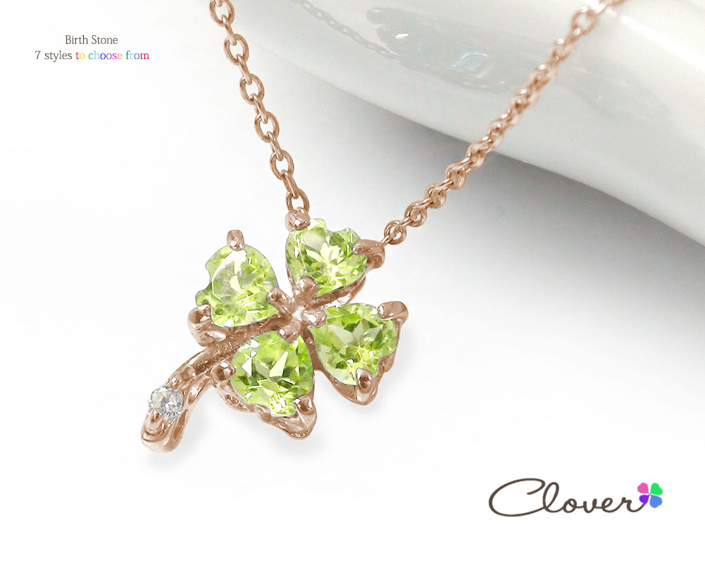 Clover(クローバー)「希望・幸福・愛情・健康」 ネックレス | ジュエリー工房アルマ