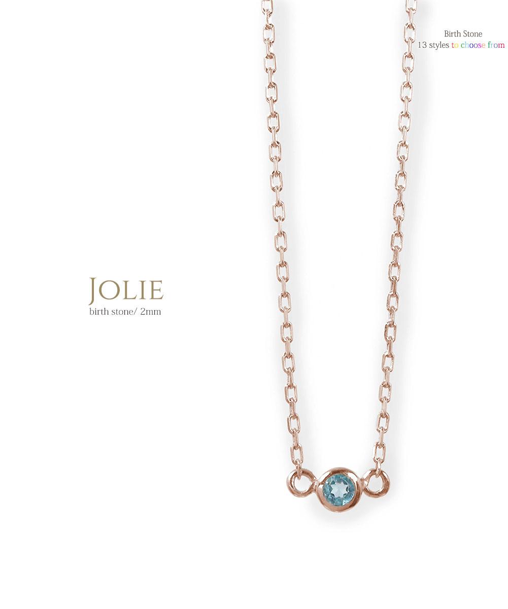 Jolie(ジョリ)「きれいな・かわいい」 ネックレス  | 【楽天】ジュエリー工房アルマ