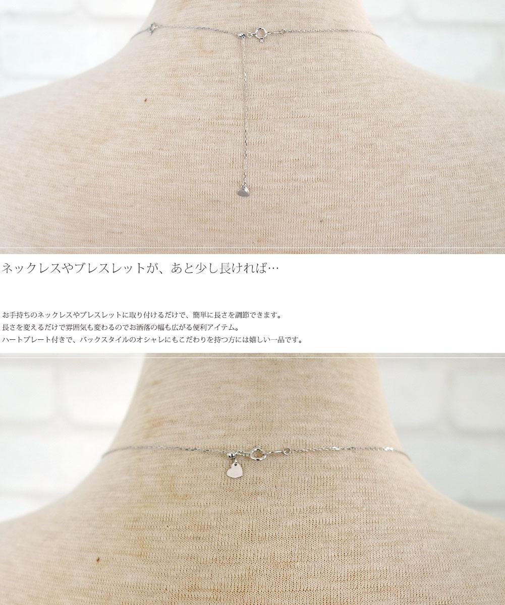 Adjuster Chain (スライド式 アジャスターチェーン)「長さ調整チェーン」 ハートチェーンパーツ 【楽天】ジュエリー工房アルマ
