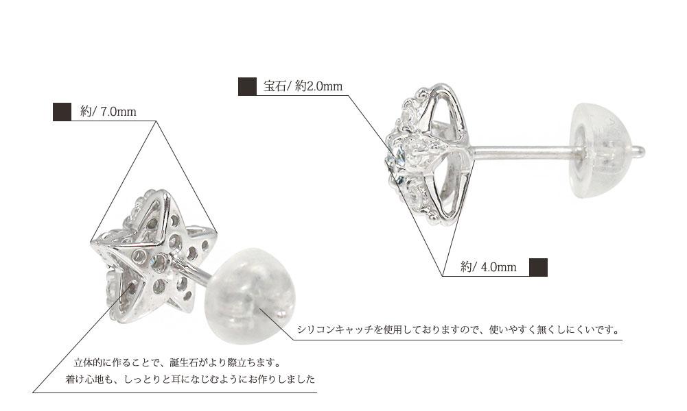 Mon / star pierce(モン)「私の」ピアス ジュエリー工房アルマ