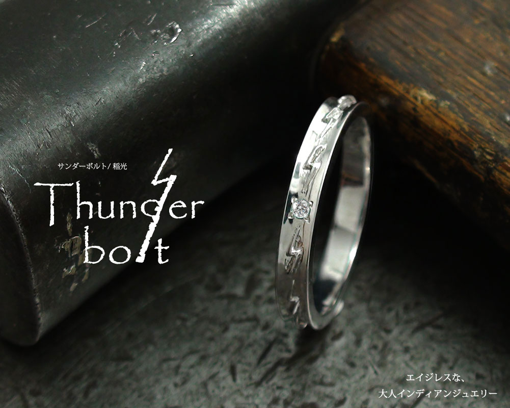 Thunder(サンダ―)「稲妻」リング<br> 【】ジュエリー工房アルマ
