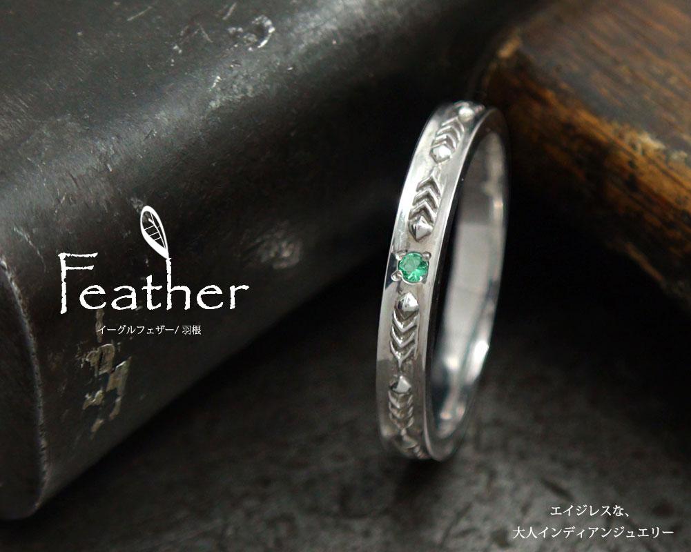 Feather(フェザー)「羽」リング| ジュエリー工房アルマ