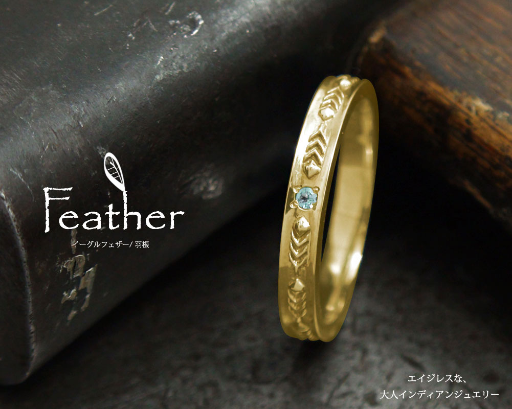 Feather(フェザー)「羽」リング<br> 【】ジュエリー工房アルマ