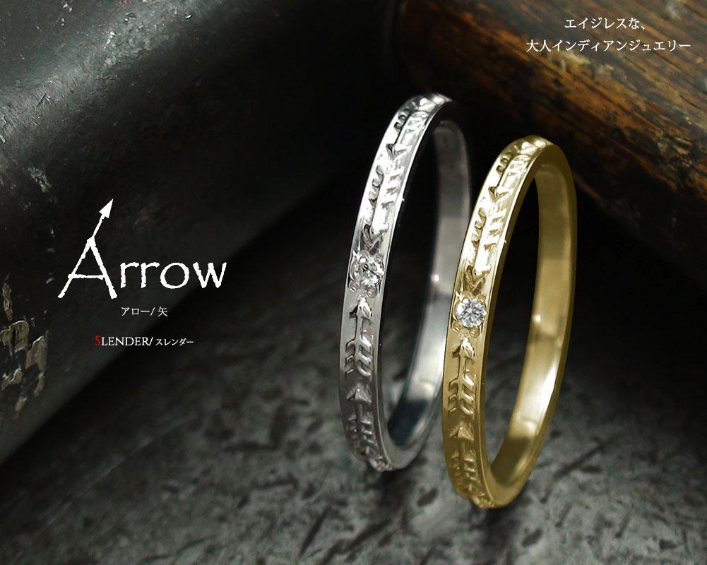Arrow(アロー)「矢」ペアリング   ジュエリー工房アルマ