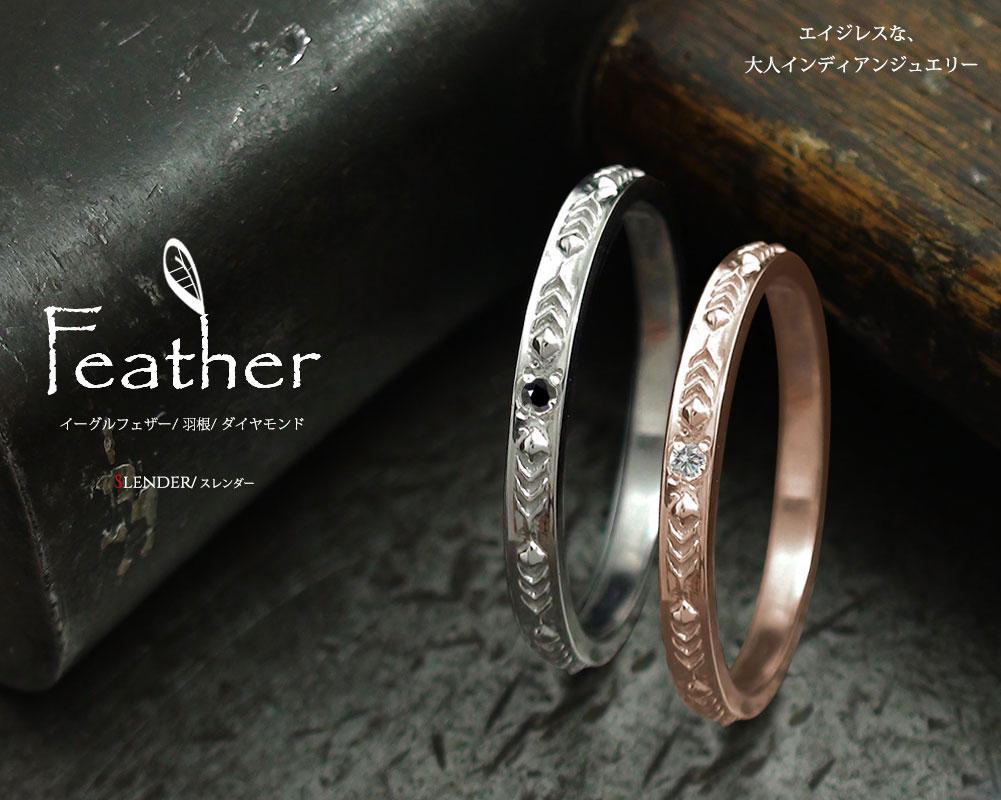 Feather(フェザー)「羽」ペアリング | ジュエリー工房アルマ