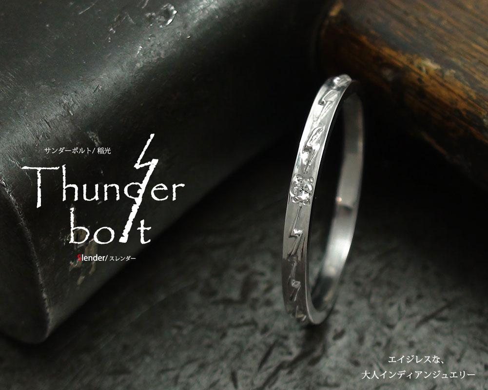 Thunder (サンダー)「稲妻」ペアリング | ジュエリー工房アルマ