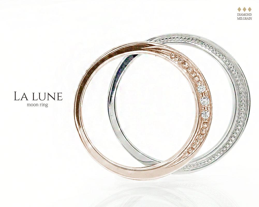La lune / Moon(ラリューン)「太陽の光を優しく受けとめる」リング | ジュエリー工房アルマ