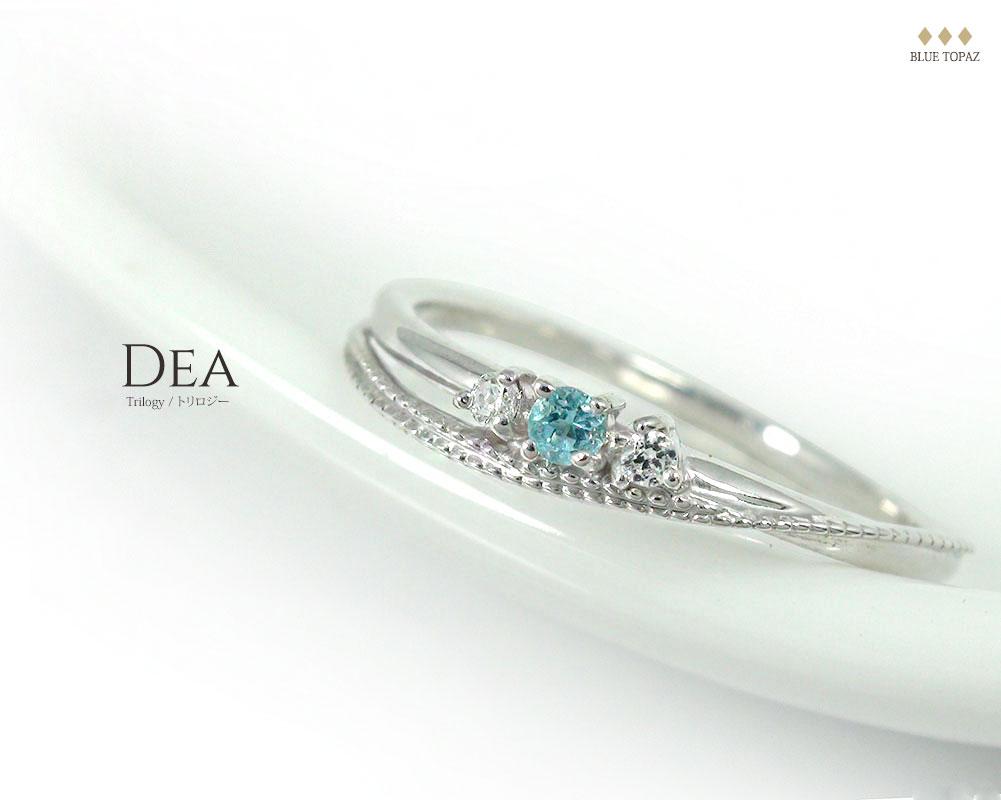 Dea (デア)「女神・気品のある女性」トリロジーリング   ジュエリー工房アルマ