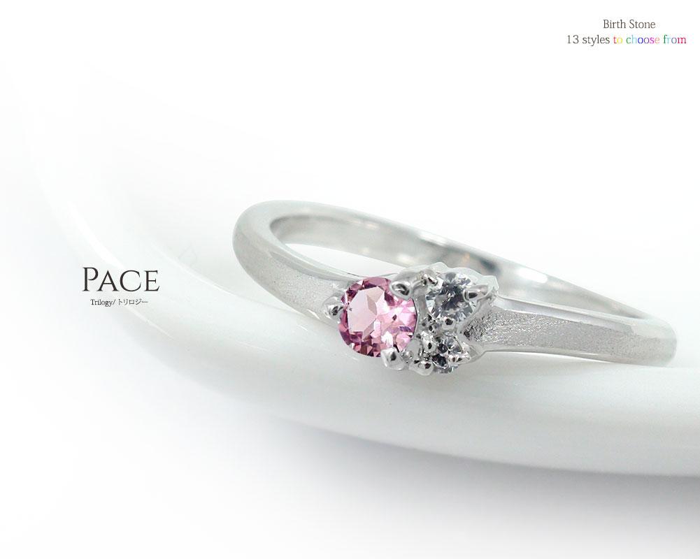 Pace  (パーチェ)「安らぎ」トリロジーリング | ジュエリー工房アルマ