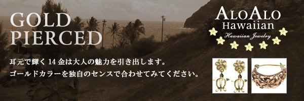 14kハワイアンジュエリーゴールドピアス