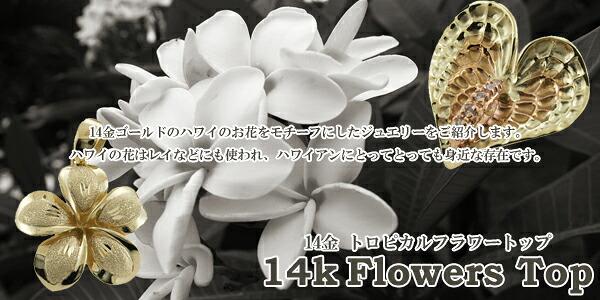 14kフラワーデザイントップ