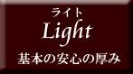 ライトウェイト