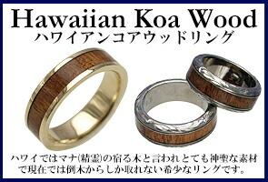 ハワイアンコアウッドリング