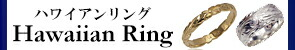 ハワイアンジュエリー 指輪