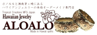 ハワイアンジュエリー [アロアロ]
