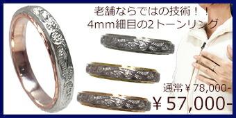 4mm2トーンスペシャルリング