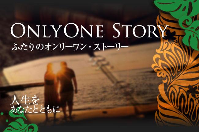 OnryOneストーリー