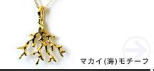 pendant-マカイ(海)