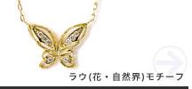 pendant-ラウ(花・自然界)
