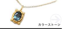 pendant-カラーストーン