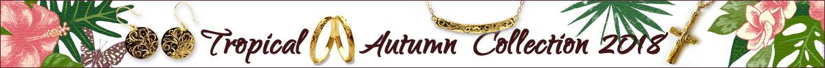 秋の装いにおすすめ人気ジュエリー Tropical Autumn Collection 2018