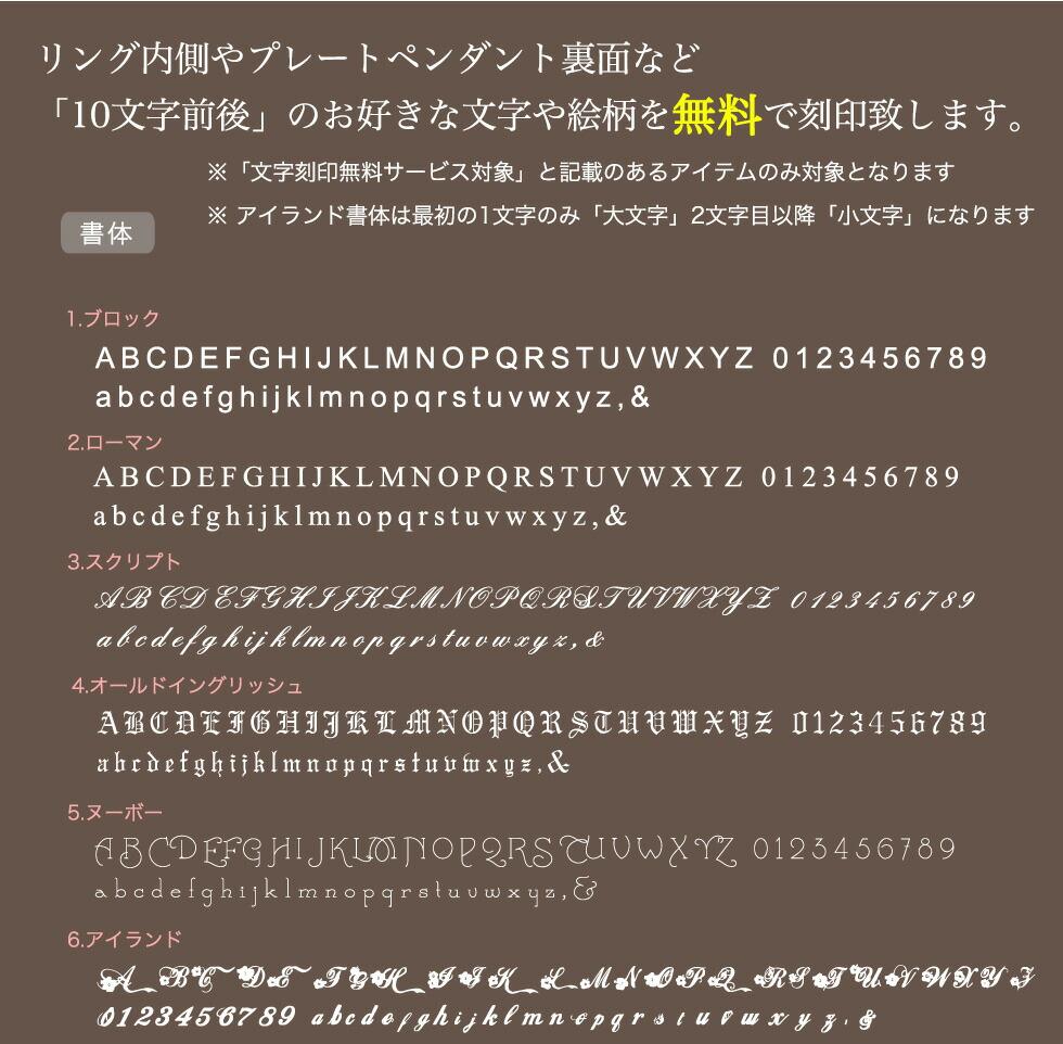 リング内側やプレートペンダント裏面など「10文字前後」のお好きな文字や絵柄を無料で刻印致します。