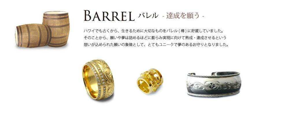 バレル:達成を願う