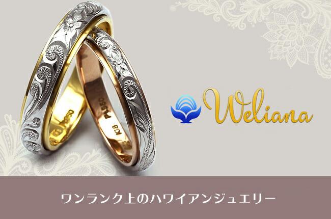 Weliana