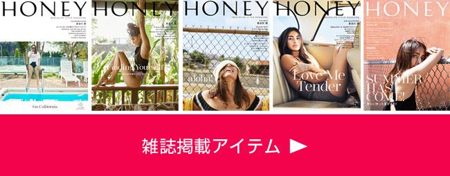 雑誌HONEY広告