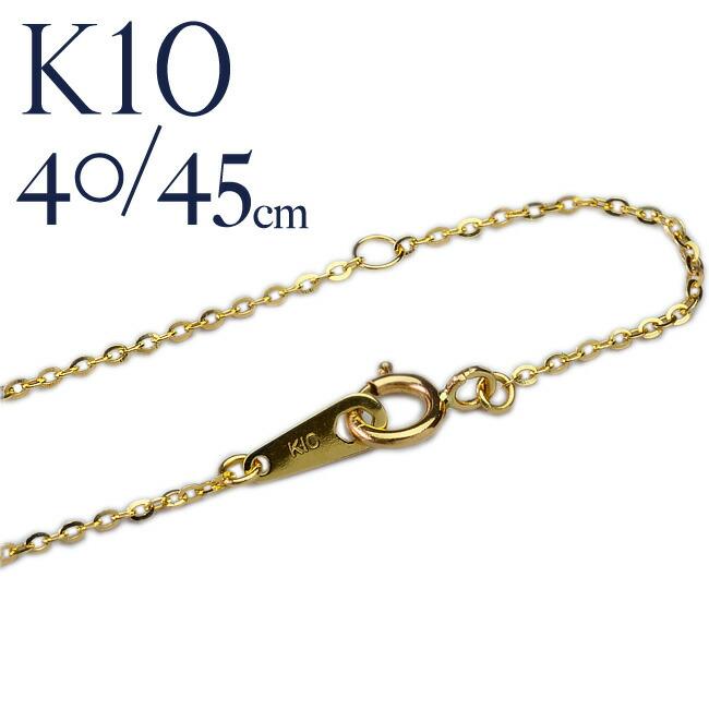 シャインカットチェーンK10/K18